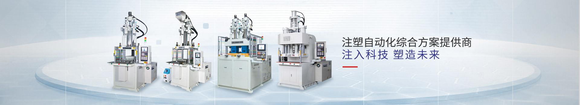 台富机械注塑自动化综合方案提供商