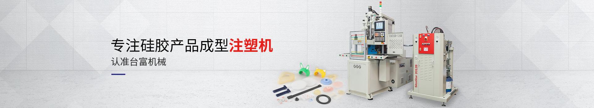 台富机械专注硅胶产品成型注塑机
