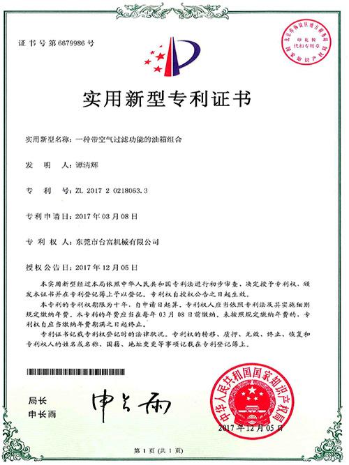 台富机械实用新型专利证书(油箱组合)