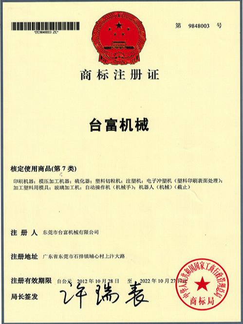 台富机械商标证书