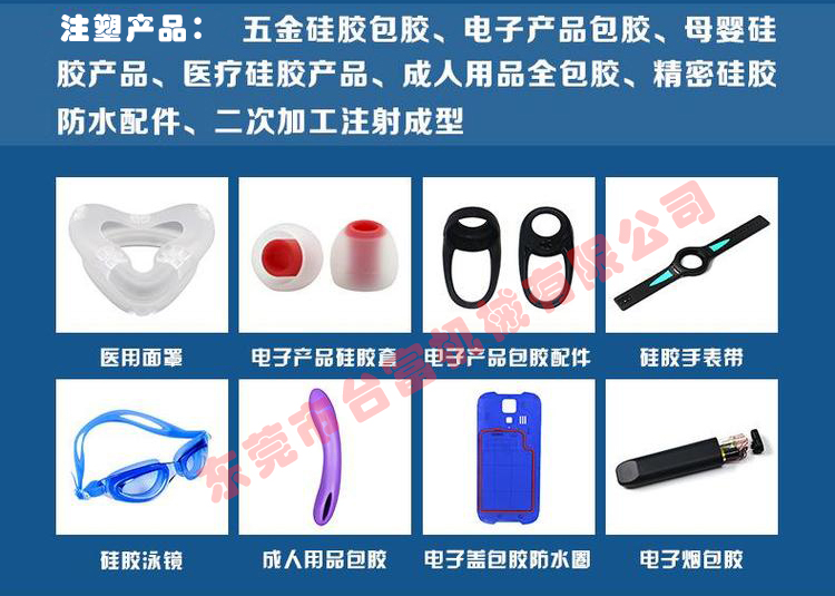 液态硅胶注塑机注塑产品