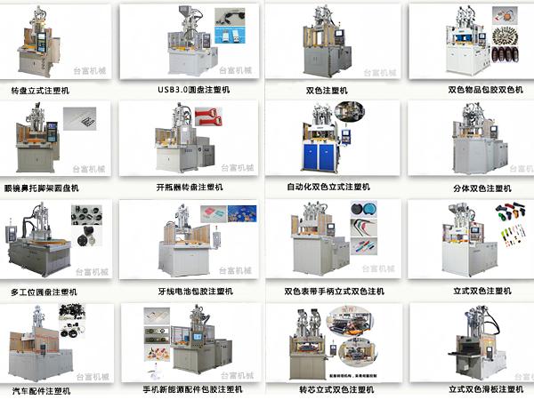 立式电木注塑机与塑胶注塑机区别是什么?