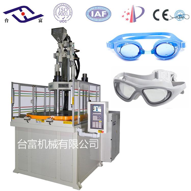 PVC眼镜注塑机