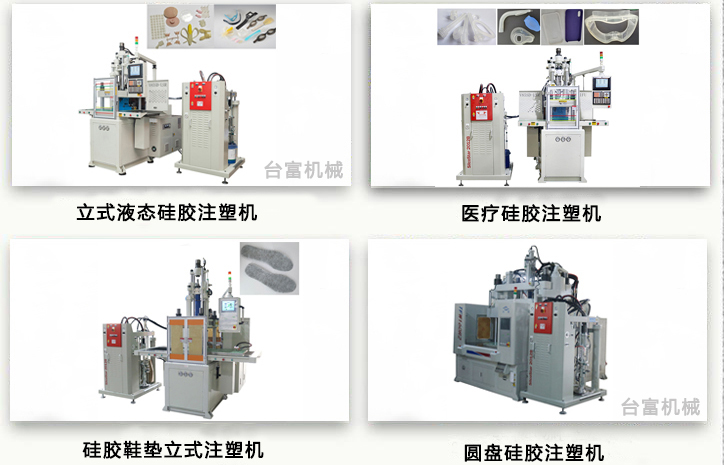 硅胶机 (2)