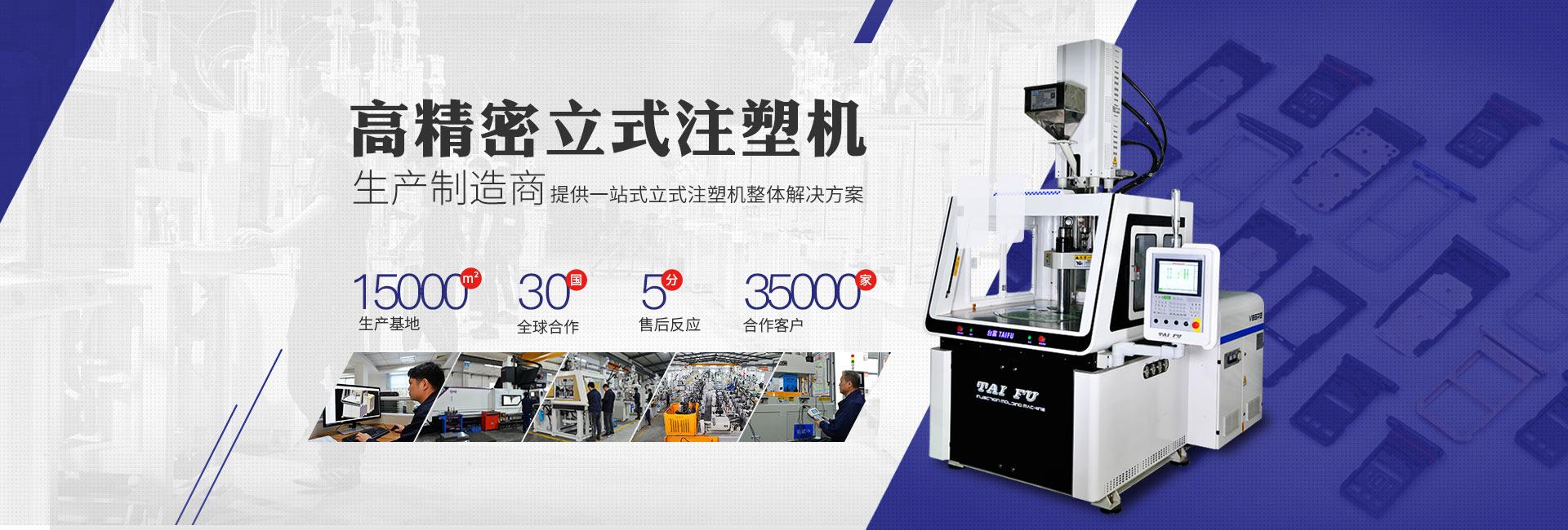 台富·高精密立式注塑机生产制造商