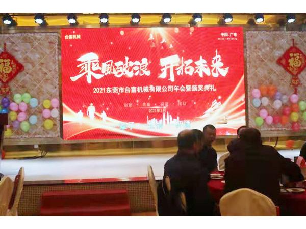 庆贺台富机械立式注塑机厂家2020年尾年会圆满结束