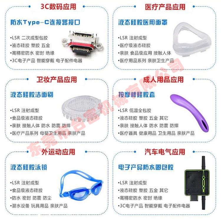 液态硅胶机应用行业