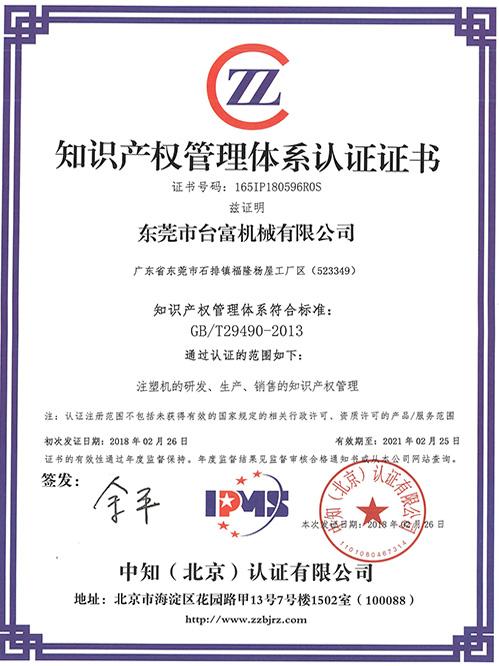 台富知识产权证书