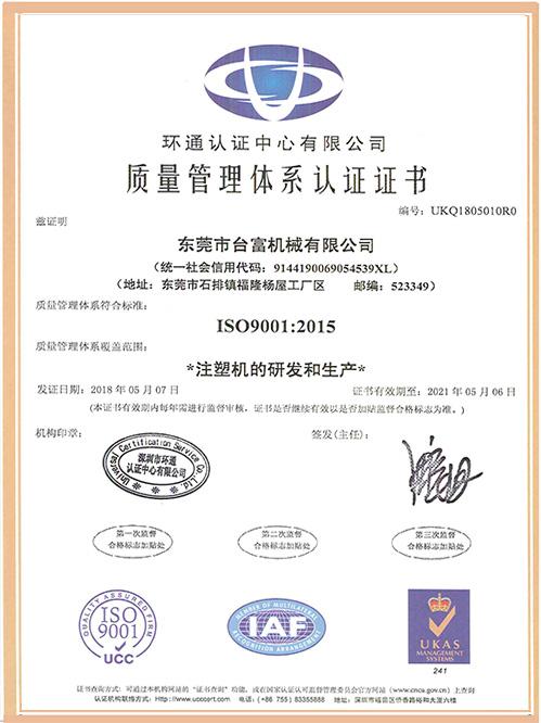台富质量体系认证书