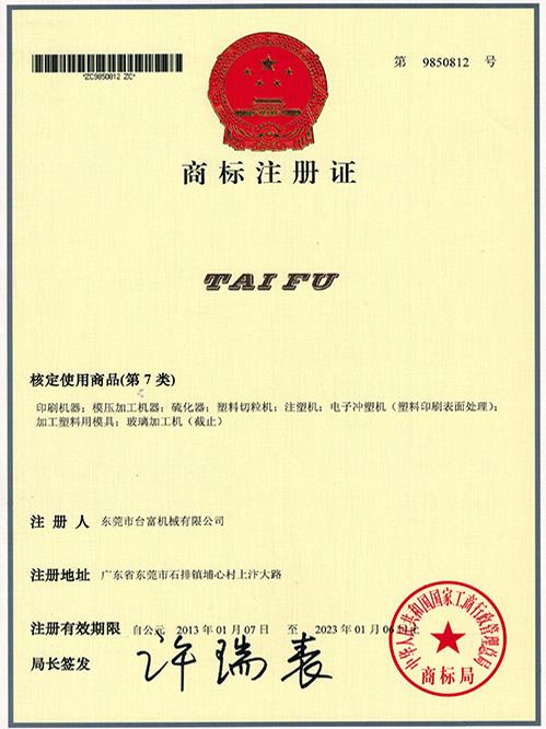 台富商标证书TAIFU