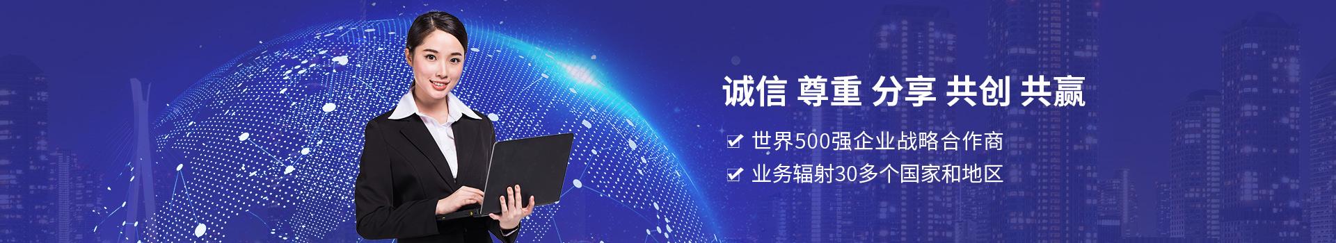 台富--世界500强企业战略合作商,业务辐射30多个国家和地区