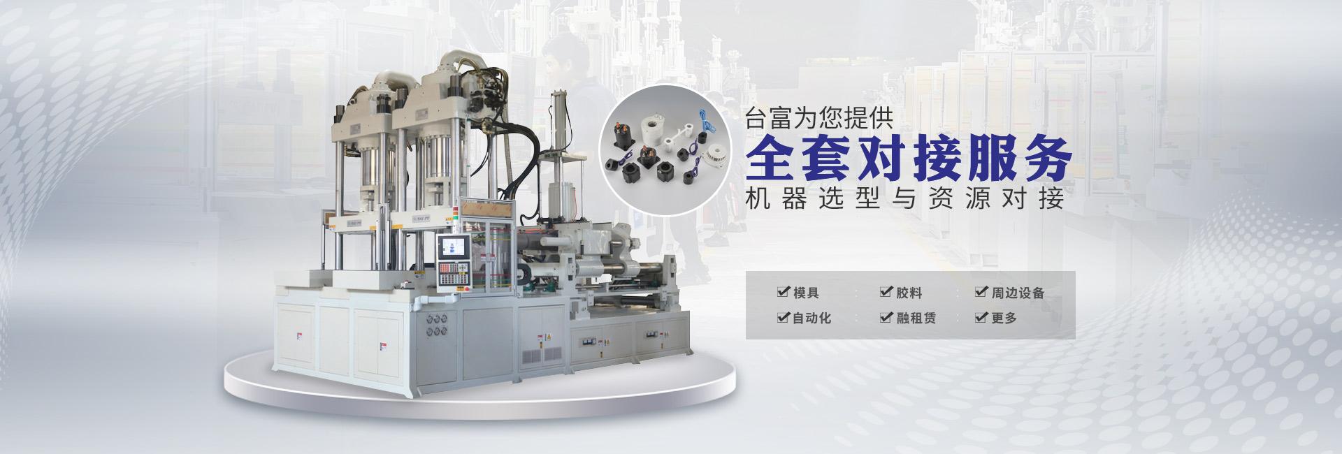 台富机械享誉中国   畅销世界