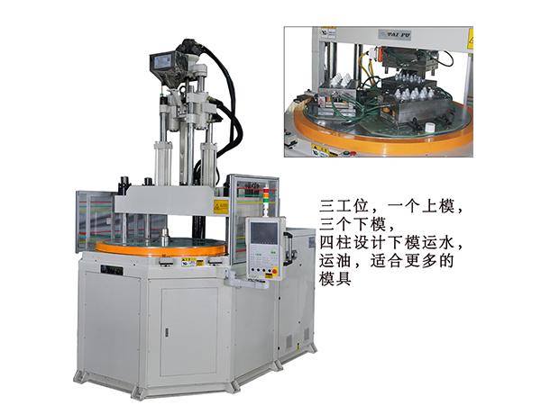自动化立式注塑机-台富四柱三站转盘注塑机
