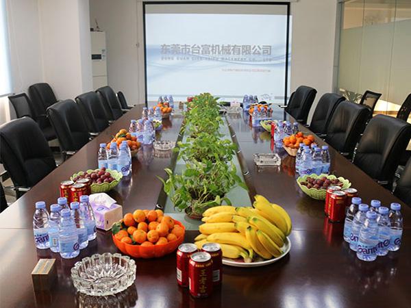 台富机械会议室